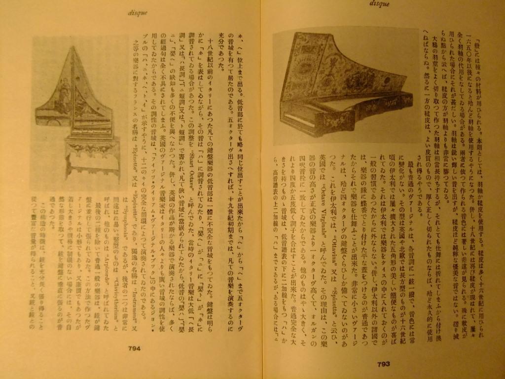 日本古楽界の源流を探る(18) :...